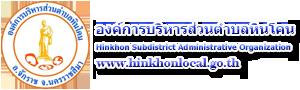 hinkhonlocal.go.th